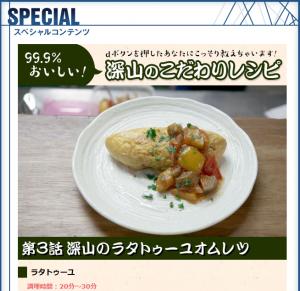 レシピきれい1