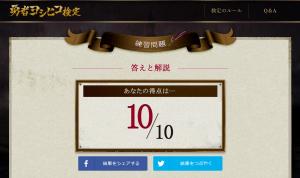 kentei-10ten