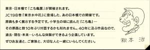 秋本先生のこち亀展メッセージ