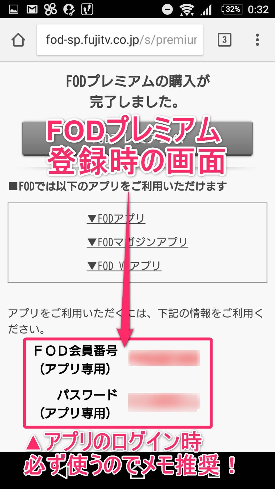 FODプレミアムのアプリ用会員番号とパスワードが表示される画面の画像