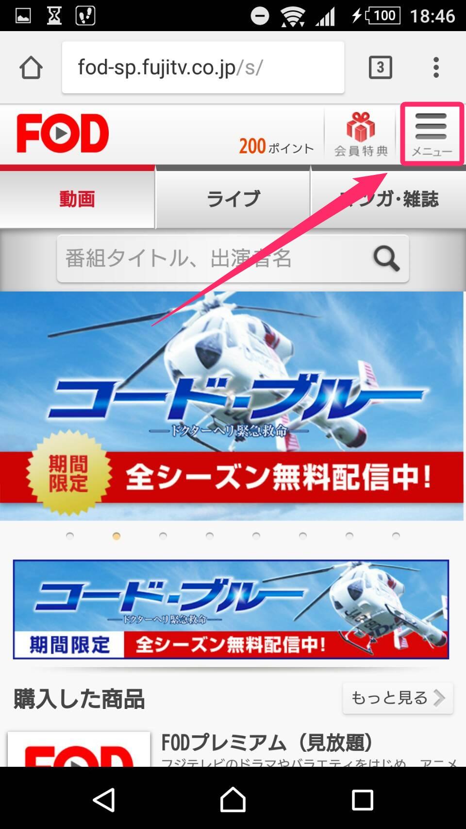 FODのトップページ画面とメニューボタンの画像
