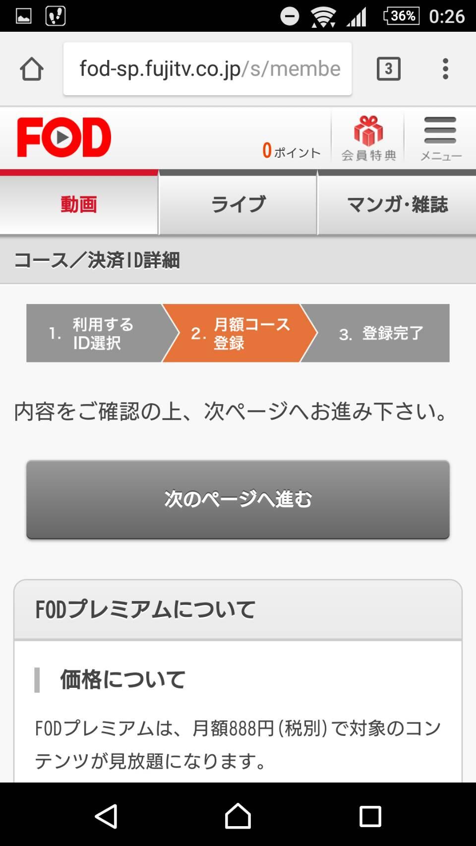 FODのコース内容確認画面の画像
