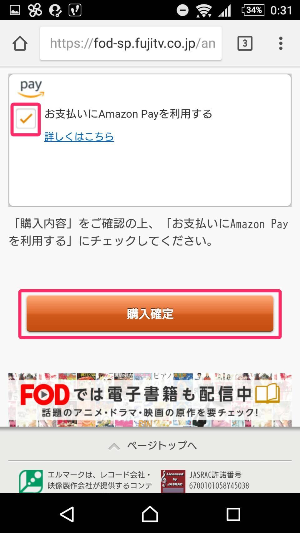 お支払いにAmazonPayを利用するの選択と購入確定画面の画像