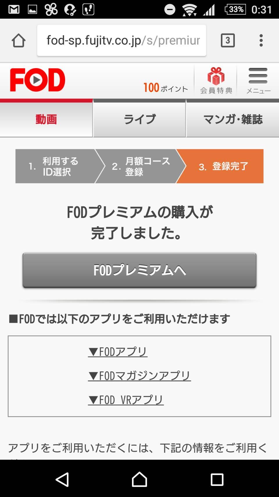 FODプレミアムの購入完了画面の画像