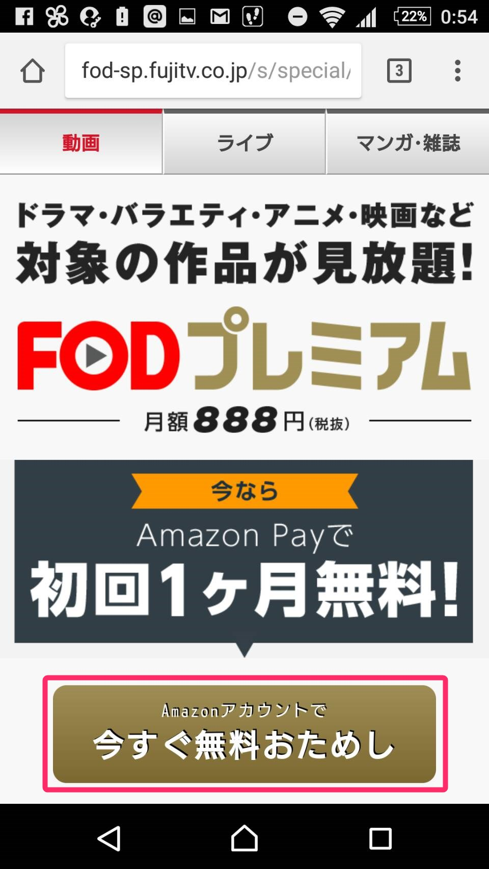 FODプレミアムのAmazonPayを使った1か月無料お試し登録の画像
