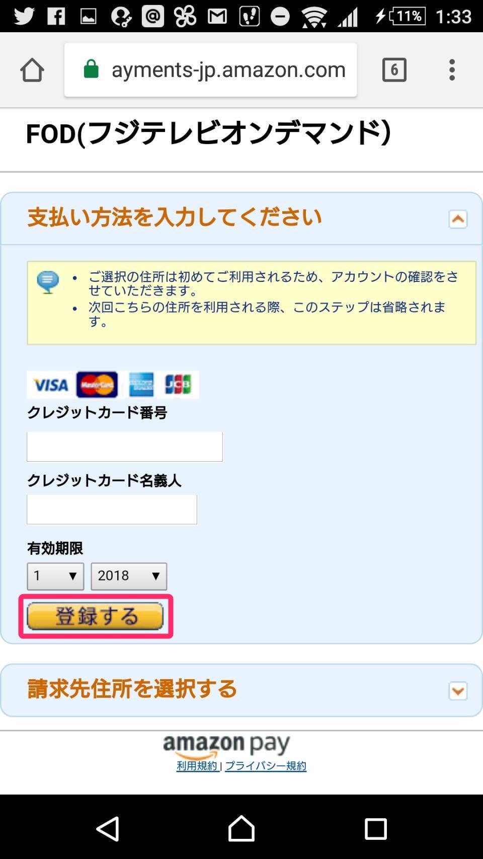AmazonPayでFODの支払方法のクレジットカードを登録する画面の画像