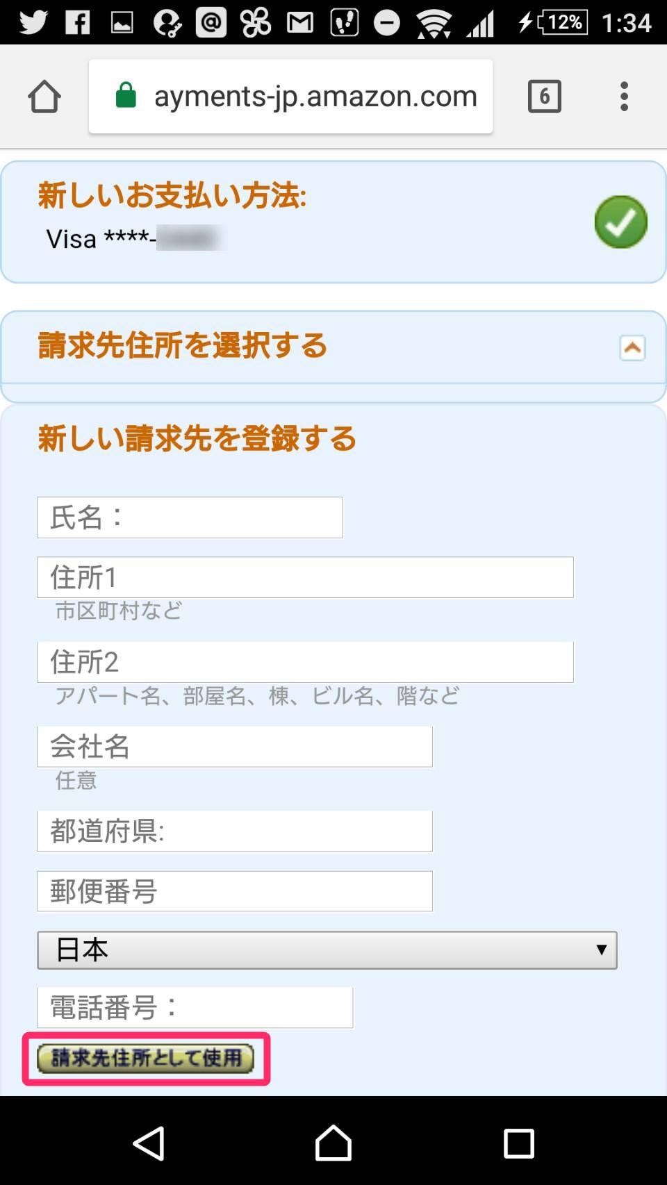 AmazonPayでFODの請求先住所を登録する画面の画像