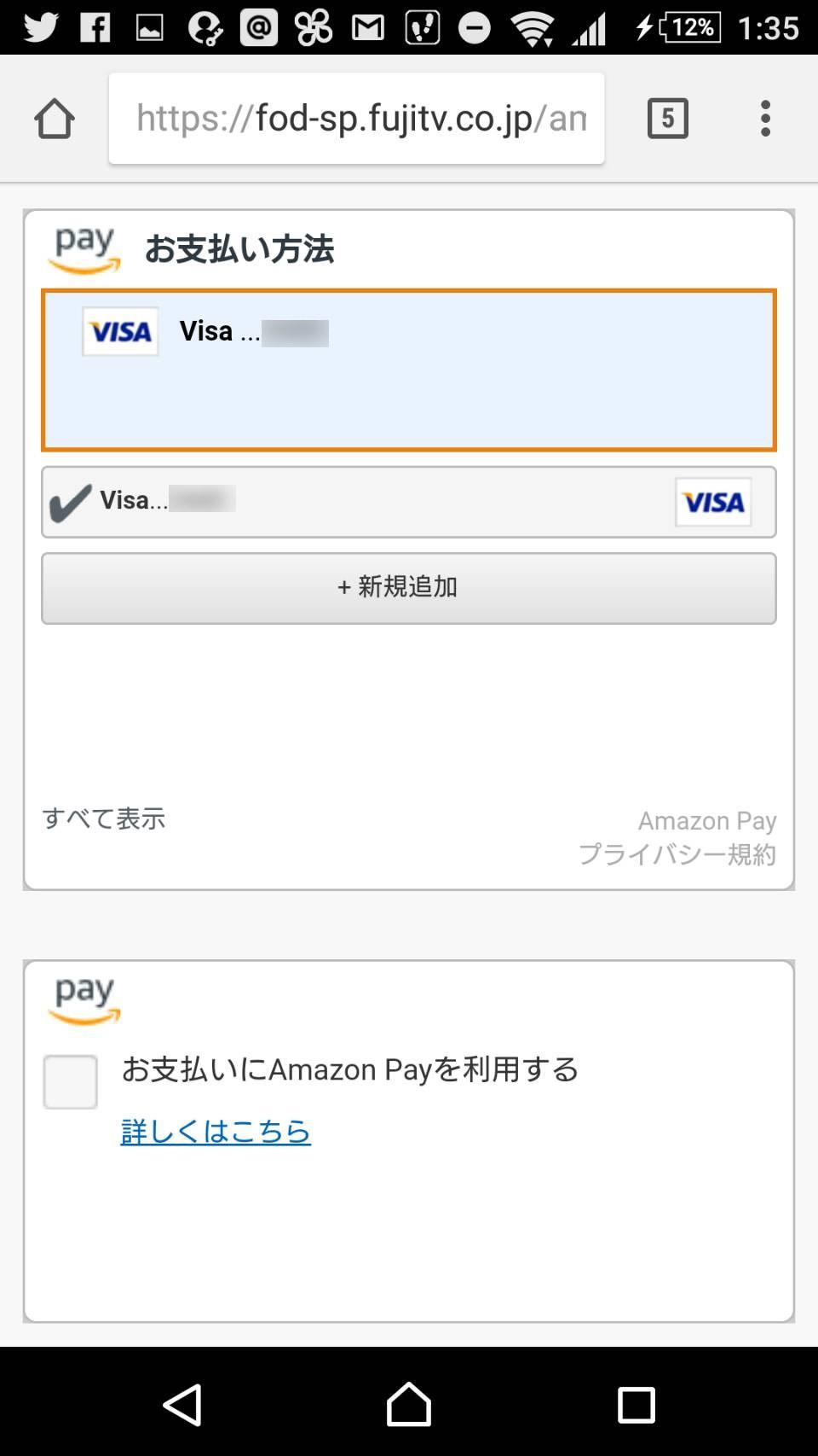 AmazonPayのお支払い方法の確認画面の画像